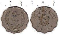 Изображение Монеты Ливия 50 миллим 1965 Медно-никель