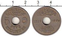 Изображение Монеты Африка Египет 5 миллим 1917 Медно-никель