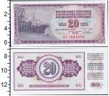 Изображение Банкноты Югославия 20 динар 1978  UNC Корабль