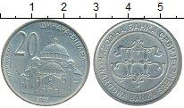 Изображение Монеты Европа Сербия 20 динар 2003 Медно-никель XF+