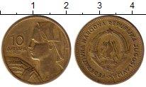Изображение Монеты Европа Югославия 10 динар 1955 Латунь XF