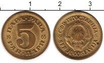 Изображение Монеты Европа Югославия 5 пар 1965 Латунь UNC-