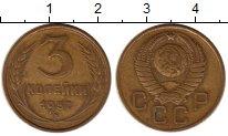 Изображение Монеты СССР 3 копейки 1957 Латунь VF