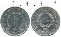 Изображение Дешевые монеты Европа Югославия 1 динар 1980 Медно-никель XF-