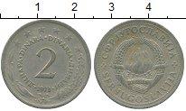 Изображение Дешевые монеты Европа Югославия 2 динара 1973 Медно-никель XF-