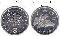 Изображение Монеты Хорватия 1 липа 1995 Алюминий UNC- 50 - летие  ФАО