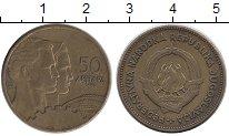 Изображение Монеты Европа Югославия 50 динар 1955 Латунь VF