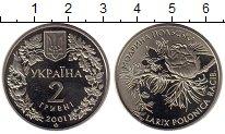 Изображение Монеты Украина 2 гривны 2001 Медно-никель UNC