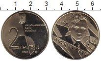 Изображение Монеты Украина 2 гривны 2007 Медно-никель UNC Лесь Курбас