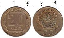 Изображение Монеты СССР 20 копеек 1957 Медно-никель VF