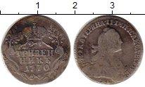 Изображение Монеты 1762 – 1796 Екатерина II 1 гривенник 1770 Серебро VF+