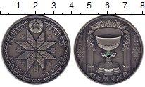 Изображение Монеты СНГ Беларусь 20 рублей 2006 Серебро UNC