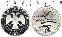Изображение Монеты Россия 3 рубля 2005 Серебро Proof- Чемпионат мира по ле