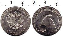 Изображение Мелочь Россия 25 рублей 2019 Медно-никель UNC