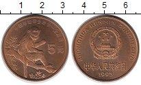 Изображение Монеты Китай 5 юаней 1995 Медь UNC-