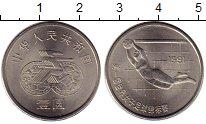 Изображение Монеты Китай 1 юань 1991 Медно-никель UNC- 1 женский чемпионат
