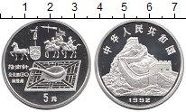 Изображение Монеты Китай 5 юаней 1992 Серебро Proof Китайская культура и
