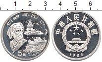 Изображение Монеты Азия Китай 5 юаней 1992 Серебро Proof-