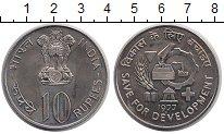 Изображение Монеты Индия 10 рупий 1977 Медно-никель UNC- ФАО
