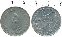 Изображение Монеты Иран 5 риалов 1985 Медно-никель XF