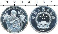 Изображение Монеты Китай 10 юаней 1990 Серебро Proof- Китайская культура и