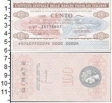 Изображение Банкноты Европа Италия 100 лир 1976  UNC