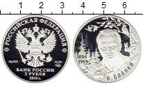 Изображение Мелочь Россия 2 рубля 2019 Серебро Proof