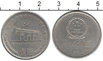Изображение Монеты Азия Китай 1 юань 1991 Медно-никель UNC