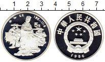 Изображение Монеты Азия Китай 5 юаней 1986 Серебро Proof-