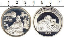 Изображение Монеты Азия Китай 5 юаней 1995 Серебро Proof-