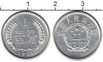 Изображение Монеты Азия Китай 1 фен 1983 Алюминий UNC-