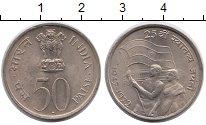 Изображение Монеты Индия 50 пайс 1972 Медно-никель UNC- 25 лет Независимости