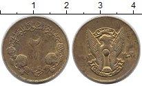 Изображение Монеты Судан 2 миллима 1983 Латунь VF