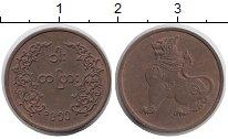 Изображение Монеты Мьянма Бирма 1 кьят 1950 Бронза XF
