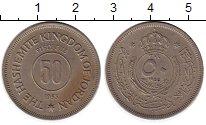 Изображение Монеты Азия Иордания 50 филс 1955 Медно-никель XF