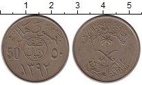 Изображение Монеты Азия Саудовская Аравия 50 халал 1972 Медно-никель XF