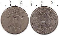 Изображение Монеты Саудовская Аравия 5 халал 1959 Медно-никель XF
