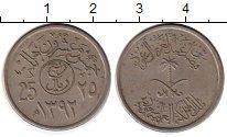 Изображение Монеты Азия Саудовская Аравия 25 халал 1972 Медно-никель XF