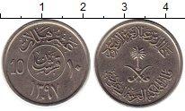 Изображение Монеты Саудовская Аравия 10 халал 1977 Медно-никель VF