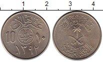 Изображение Монеты Саудовская Аравия 10 халал 1972 Медно-никель XF