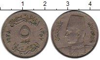 Изображение Монеты Египет 5 миллим 1938 Медно-никель VF Фарук I