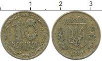 Изображение Дешевые монеты Украина 10 копеек 1992 Медь VF-