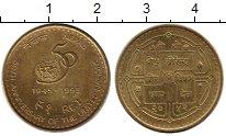 Изображение Монеты Непал 1 рупия 1995 Латунь XF 50  лет  ООН