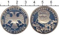 Изображение Монеты Россия 2 рубля 1994 Серебро Proof- И.А. Крылов