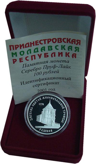 Изображение Подарочные монеты СНГ Приднестровье 100 рублей 2001 Серебро Proof