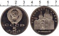 Изображение Монеты СССР 5 рублей 1990 Медно-никель Proof- Успенский собор, Мос