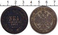 Изображение Монеты 1855 – 1881 Александр II 1 рубль 1871 Серебро XF-