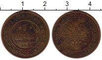 Изображение Монеты 1894 – 1917 Николай II 1 копейка 1908 Медь VF