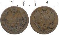 Изображение Монеты Россия 1825 – 1855 Николай I 1 копейка 1830 Медь VF