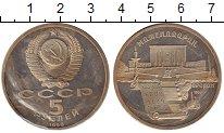 Изображение Монеты СССР 5 рублей 1990 Медно-никель Proof Родная запайка. Мате